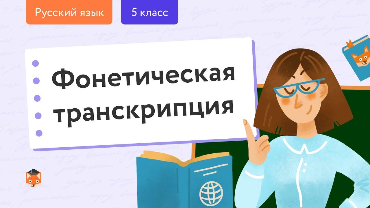 Обучения русскому языку онлайн бесплатно кимы по обучению грамоте 1 класс школа россии фгос скачать бесплатно