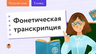 Русский язык. Фонетика: Фонетическая транскрипция. Центр онлайн-обучения «Фоксфорд»