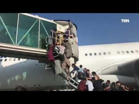فوضى في مطار كابول بعد تجمع الآلاف سعيا إلى مغادرة البلاد هربا من طالبان