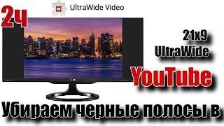 Плагин UltraWide Video – установка и настройка.  Убираем черные полосы по краям экрана в youtube. 2Ч
