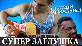 УРОКИ ГИТАРЫ: как играть ЗАГЛУШКУ на ГИТАРЕ (4 вида хлопков. как глушить струны на гитаре?)