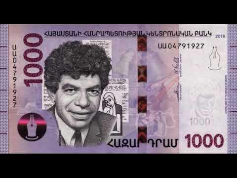 Paper Money Of Armenia - Armenian Dram - Bills - Bonistika