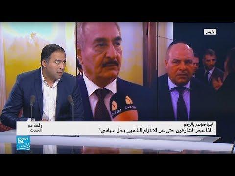 باليرمو..قمة الطرائف والخاسر هو المواطن الليبي.  - نشر قبل 7 ساعة