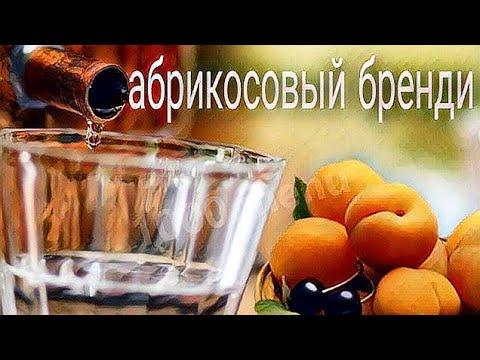 абрикосовый бренди!!супер самогон из абрикос