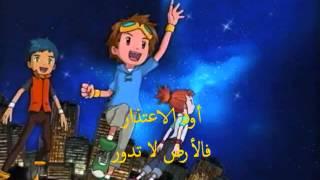 أغنية أبطال الديجيتال دوري يا ارضنا الحلوة دوري