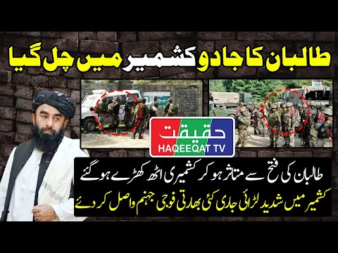 Haqeeqat TV: Legacy of Afghans Showing Progress in Srinagar and Indian Side