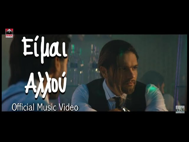 melisses-eimai-allou-official-music-video-hd-melissestheband