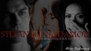 Damon/Elena/Stefan -моя маленькая истеричка(By Alisa Rudneeva)