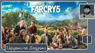 Far Cry 5 на XboxOne X (#прохождение)