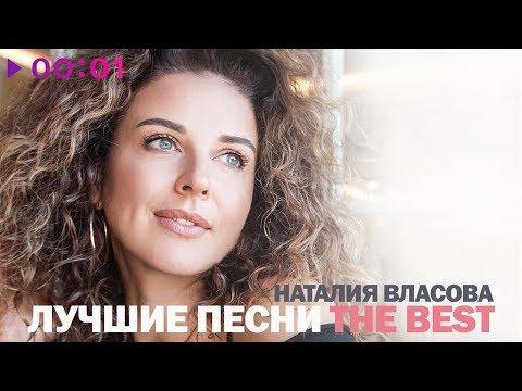 Наталия Власова - Лучшие песни | The Best | 2019