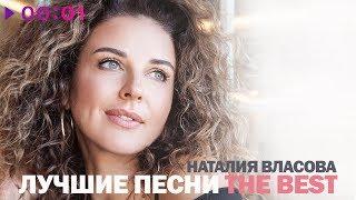 Наталия Власова - Лучшие песни   The Best   2019