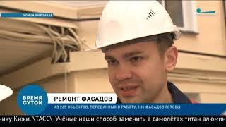 Смотреть видео Капитальный ремонт фасадов (Телеканал Санкт-Петербург. Время суток) онлайн