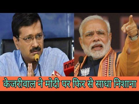 Cheif Minister of Delhi Arvind Kejriwal again made false allegations on Prime Minister Modi.