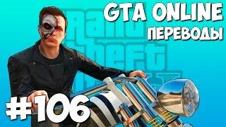 GTA 5 Смешные моменты (перевод) #106 - Терминатор, Маньяк в здании FIB