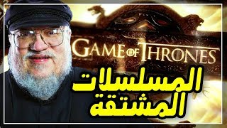 اخبار : موعد عرض مسلسل Game of Thrones الموسم الثامن 8 !! + المسلسلات المقتبسة !