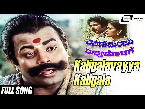 kaligalavayya-kaligala- dharani-mandala-madhyadolage- -srinivasamurthy- -chandrashekar- -video-song