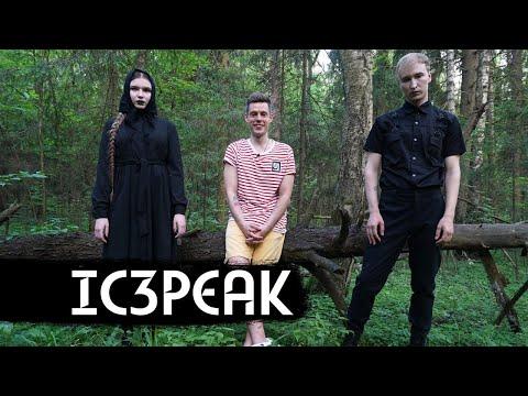 IC3PEAK – музыка и современное искусство / вДудь