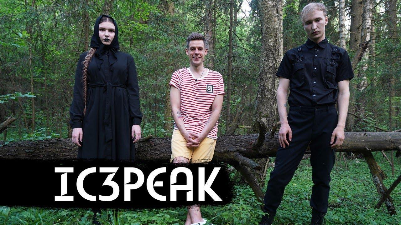 вДудь от 30.06.2020 IC3PEAK – музыка и современное искусство