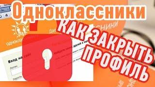 Как ЗАКРЫТЬ ПРОФИЛЬ в Одноклассниках? Настройки публичности!