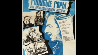 Голубые горы или неправдоподобная история (1984) фильм