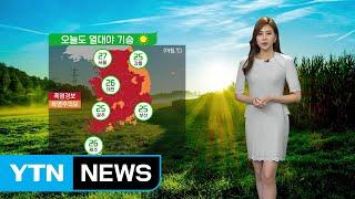 날씨 오늘도 열대야 기승서울·대구 낮 35도  YTN