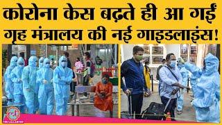 India में फिर से बढ़ रहे Coronavirus के मामलों से चिंता, इन Guidelines का करना होगा पालन | Covid-19