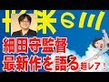 細田守×星野源「未来のミライ」スペシャル!