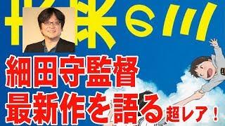 星野源のオールナイトニッポン 「未来のミライ」公開記念スペシャル、作...