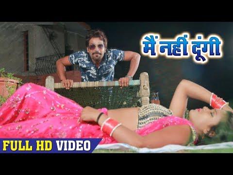 आ गया #Niraj Nirala का इस साल का सबसे फाड़ू गाना -Mai Nahi Dungi - लुंगी पs दूंगी -Bhojpuri Song 2018