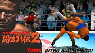 Shin Nippon Pro Wrestling: Toukon Retsuden 2 - Intro & Gameplay Moments PS1 HD