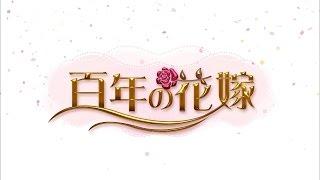 百年の花嫁 第15話