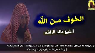 الخوف من الله !! كلام مبكي الشيخ خالد الراشد
