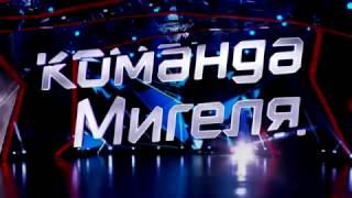 ТАНЦЫ 3 сезон׃ Команда Мигеля
