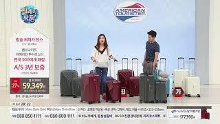 [홈앤쇼핑] [아메리칸투어리스터]2017년 최신상 여행…