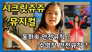 시크릿 쥬쥬 별의여신 뮤지컬 동화속 안전규칙과 수영장 …