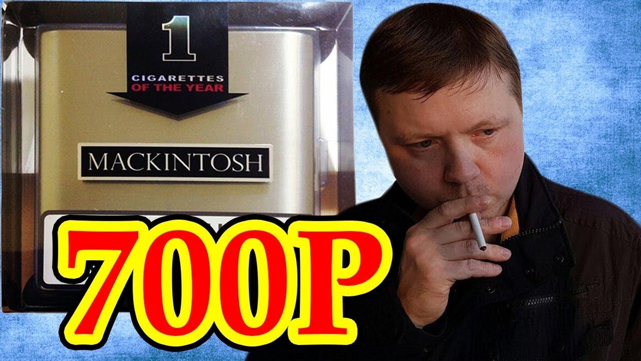 Макинтош сигареты купить новосибирск сигареты с шоколадом купить
