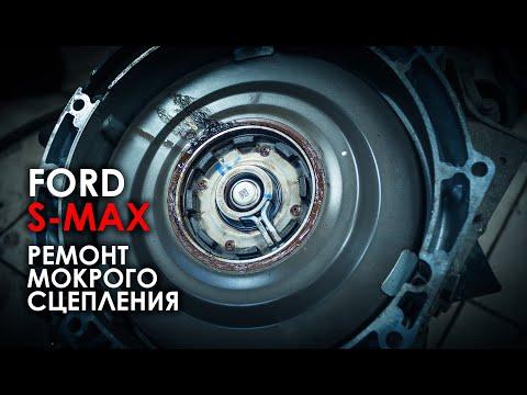 Ремонт «мокрого» сцепления 6DCT450 Форд S Max