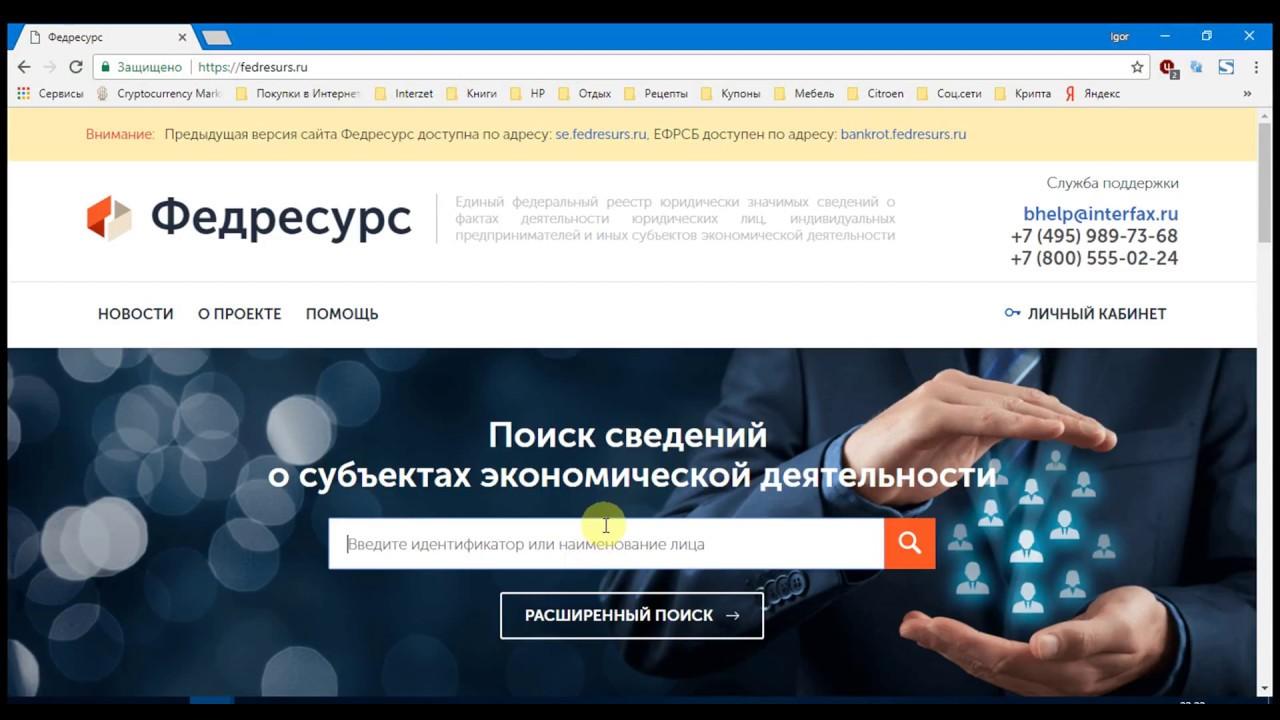 банкротство физических лиц проверить сайт
