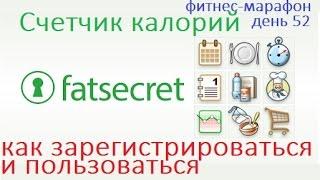 Счетчик калорий от fatsecret - fatsecret.ru - fatsecret на русском - 52 день Фитнес марафон