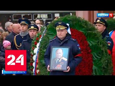 Первый человек в открытом космосе: Алексея Леонова похоронили с особыми почестями - Россия 24