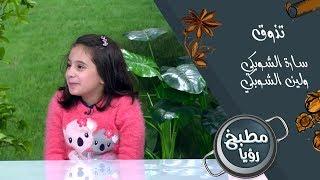 سارة الشوبكي ولين الشوبكي