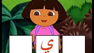 Apprendre les alphabets avec dora en arabe