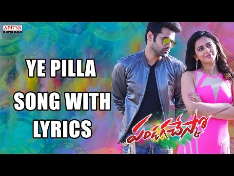 Ye Pilla Pilla Full Song With Lyrics - Pandaga Chesko Songs - Ram, Rakul Preet Singh, S. Thaman