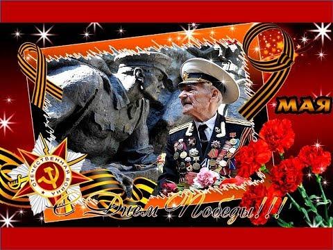 Поздравление На День Победы 🌷😘 Поздравление С Днем Победы. Поздравления с 9 Мая. Открытки, Видео