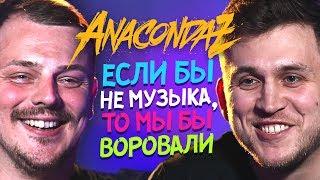 Anacondaz | НеЗвезди!
