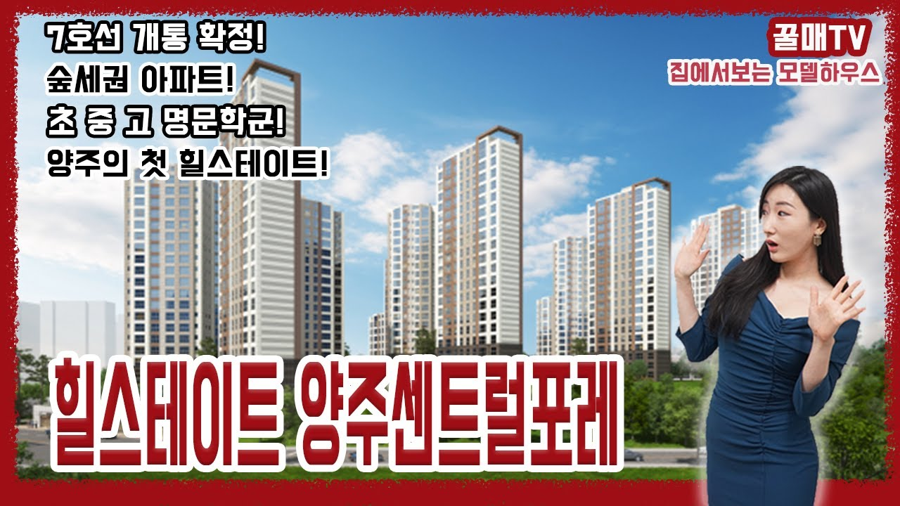 [ 힐스테이트 양주센트럴포레 ] 집에서 보는 모델하우스_꿀매TV _ 한정서 리포터