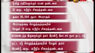 News 1st சங்கானையில் குருக்கள் சுட்டுக் கொலை: குற்றவாளிகளுக்கு மரண தண்டனை