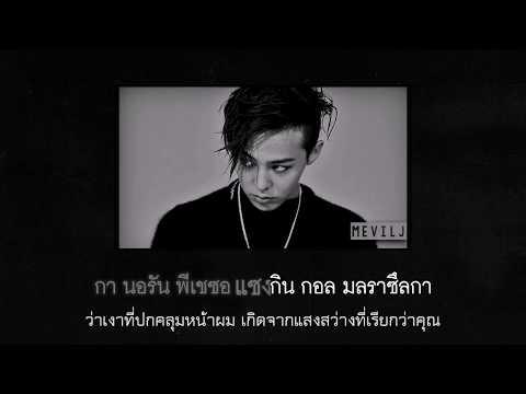[Karaoke Thaisub] Black - G-DRAGON (feat. Jennie Kim from BLACKPINK)