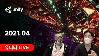 유니티 라이브 2021년 4월(Unity Korea L…