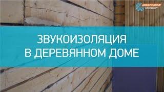 видео Звукоизоляция стен в каркасном доме